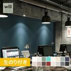 壁紙 のり付き壁紙 リリカラ ウィル 2020-2023 スーパー強化+汚れ防止(ペット対応)  LW4387-LW4402*LW-4387/LW-4402