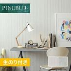 壁紙 のり付き壁紙 トキワ パインブル ウッド TWP1208・TWP1209*TWP1208/TWP1209