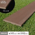 ウッドデッキ 人工木 ルチア・ウッド LUCIA WOOD デッキ材(幕板) 無垢仕様 幅145×厚さ12×長さ1995mm__lw-145m-