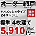 網戸 持出戸車 網戸 ハイメッシュ 24メッシュ 換算重量(kg)10 4枚建 幅300〜682mm/高さ569〜968mm__amido