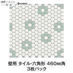 マスキングテープ mt CASA SHEET 壁用 タイル・六角形 460mm角 3枚パック*MT03WS4603の写真