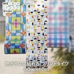 マスキングテープ mt CASA Shade 窓ガラスに貼れる プリントタイプ 90mm×10m*4/8__mtcs900