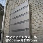 面格子 窓の格子に付ける目隠し サンシャインウォール 幅505mm×高さ1073mm__w-01-