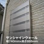 面格子 窓の格子に付ける目隠し サンシャインウォール 幅740mm×高さ888mm__w-05-