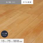 無垢フローリング カバ桜 ユニ オイル塗装(ドイツ製klump) 90 S(セレクトグレード)*MKF050