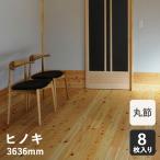 無垢フローリング材 ヒノキ 節あり 1枚板 UV塗装 15×108×3636(イーグル(丸節)HF-915H)__hf-915h