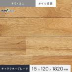 無垢フローリング ナラ ユニ 無垢 OSMOオイル塗装(クリア) 120 キャラクター(BC)グレード*PMKF00500