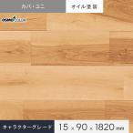 無垢フローリング カバ ユニ 無垢 OSMOオイル塗装(クリア) 90 キャラクター(BC)グレード*PMKF00046