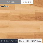 無垢フローリング カバ ユニ 無垢 OSMOオイル塗装(クリア) 120 キャラクター(BC)グレード*PMKF00511