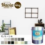 ペンキ 塗料 壁紙にも塗れる 水性多用途ペンキ ROOM PAINT Navia モノトーン系 4kg*NA-037-4/NA-118-4の写真