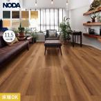 ショッピング材 フローリング材  NODA アートクチュール・ソン45 (防音フロア) ラスティックデザイン 送料無料*ACBF45-MC/ACBF45-SK
