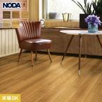 フローリング材 NODA(ノダ) ネクシオハード ラスティック NEXシート貼り (床暖房対応) 0.5坪*NH1S2-RDA/NH1S2-RPA