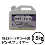 塗料 防水材ヘキサコート用 PS-Kプライマー 1.5kg 透明*NP-HKSP-150-TRP