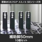 OAフロア OAフロアー スミノエ SEシリーズ用 補助脚 1セット(10個入り)__se002h