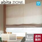 シェードカーテン ローマンシェード オーダー 8,570円〜 シンコール abita ZIONE エコラルジュ__oct_si0109