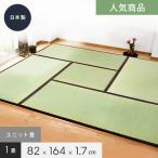 置き畳 ユニット畳 天竜 1畳 BR 82×164×1.7cm__uni-tenryu-164