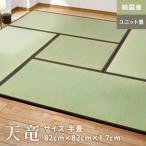 置き畳 ユニット畳 天竜 半畳 BR 82×82×1.7cm__uni-tenryu-82
