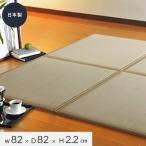 置き畳 ユニット畳 ふっくら微笑み 82×82×2.2cm__uni-fukkura-82