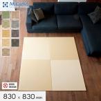美草フロア フロア畳  標準カラー L830mm×w830mm*GR/CG__migusa-s-