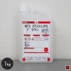 塗料 大阪塗料 NTX・OTステインPG 1kg クリアブラウン*OK-NOS-1CB