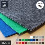 パンチカーペット リックパンチ 182cm巾(切り売り)__182lp-