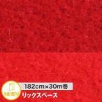 パンチカーペット レッドカーペット リックスペース 182cm巾×30m巻 レッド 赤 (1本売り)*182s11 / 182s21__182lp-