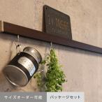 ピクチャーレール オーダー 1,260円〜 サイズオーダー対応 デコレール パッケージセット__decorail-pkg