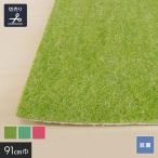 パンチカーペット シンコール サニーエース 91cm巾(切り売り)__91se-