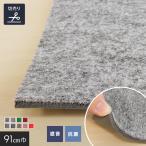 パンチカーペット シンコール サニーエースラバー エコタイプ 91cm巾(切り売り)__91ser-