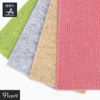 パンチカーペット シンコール ファミリーコード 91cm巾(切り売り)__91fc-