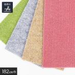 パンチカーペット シンコール ファミリーコード 182cm巾(切り売り)__182fc-