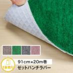パンチカーペット シンコール ゼットパンチラバー 91cm巾×20m巻(1本売り)__91dsr-