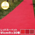 パンチカーペット シンコール ゼットパンチ 91cm巾×30m巻(1本売り)__91zp-