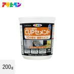 カップセメント 30分硬化速乾 200g*AP-CC-200-QD