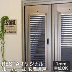 網戸 ルーバー式玄関網戸 オーダー 48,800円〜__genkan_amido