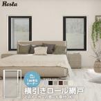 網戸 横引きロール網戸 オーダー 8,800円〜__roll_amido