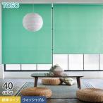 ロールスクリーン オーダー 8,790円〜 TOSO コルト 標準タイプ ウォッシャブル生地__roll-toso-001