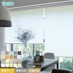ロールスクリーン オーダー 9,360円〜 TOSO ルノプレーン 標準タイプ 標準生地 広幅対応OK__roll-toso-074