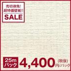ショッピングSALE 激安 生のり付き壁紙25mパック 在庫一掃セール! SALE3940PAC(25mパック)*__sale-3940pac