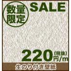 壁紙 クロス 在庫一掃激安セール 大量入荷 生のり付スリット壁紙 SALE144__sale-ryu-iff