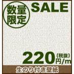 壁紙 クロス 在庫一掃激安セール 大量入荷 生のり付スリット壁紙 SALE138__sale-ryu-igb