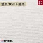 壁紙 シンコール SLP-845 生のり付きスリット壁紙 チャレンジセット30m*SLP-845__challenge-
