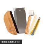 壁紙張替えに必要な道具(工具)の5点セット 壁紙貼りセット*FK001