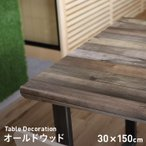 テーブルクロス 貼ってはがせるテーブルデコレーション オールドウッド 30cm×150cm*TD-OW-001