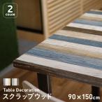テーブルクロス 貼ってはがせるテーブルデコレーション スクラップウッド 90cm×150cm*BL/GR__td-sc-002-