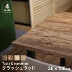 テーブルクロス 貼ってはがせるテーブルデコレーション クラッシュウッド 30cm×150cm*DBR/WH__td-cw-001-