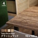 テーブルクロス 貼ってはがせるテーブルデコレーション クラッシュウッド 90cm×150cm*DBR/WH__td-cw-002-