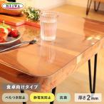テーブルクロス 透明テーブルマット ビニール製 オーダーサイズ 食卓向け機能 2mm厚「四角形(角丸) 幅1355〜1500mm×長さ505〜900mm」__otm-mg-2mm