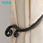 カーテンタッセル TOSO カーテンアクセサリー タッセル アームホルダーD__ca-to-ad00
