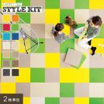 タイルカーペット サンゲツ STYLE KIT LOOP スタイル キット ループ 40cm×40cm__kit-